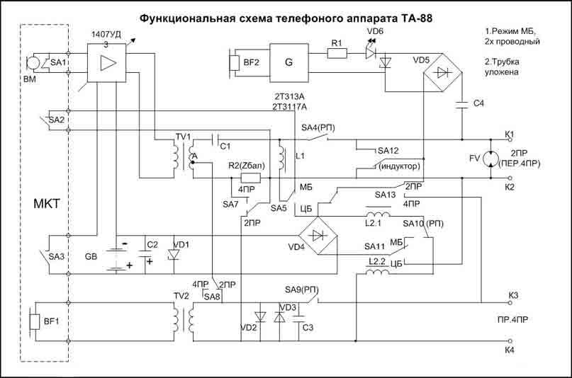 Схема подключения телефонного аппарата та